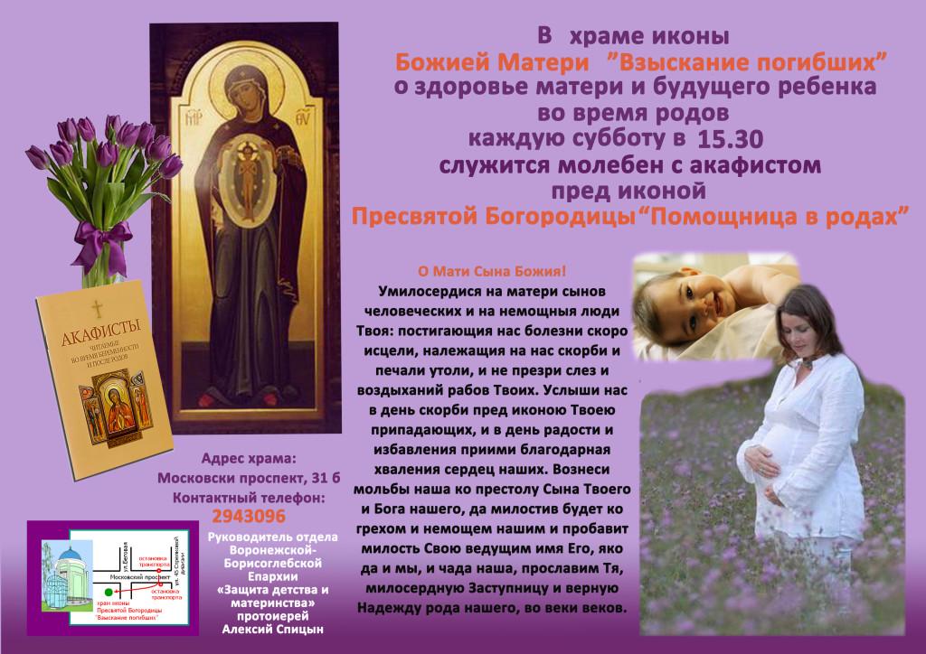 Молитва беременной женщины о здоровье своем и будущего ребенка